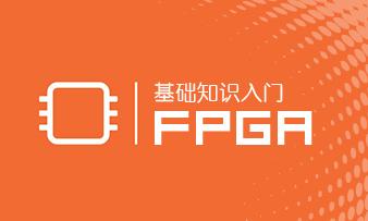 FPGA基础知识入门
