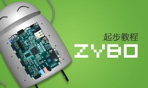 使用ZYBO ARM+FPGA开发板进行嵌入式系统开发