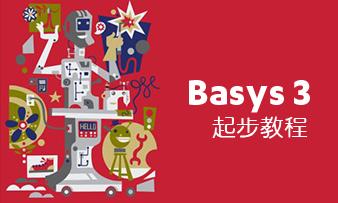 Basys 3训练板起步教程