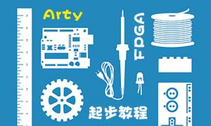 Arty FPGA开发板起步教程
