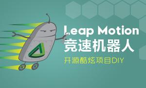 开源酷炫项目DIY:Leap Motion竞速机器人