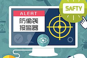 开源酷炫项目DIY:防偷袭报警器