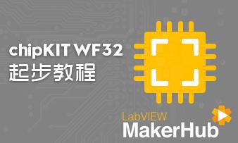 chipKIT WF32 + LabVIEW起步教程(中文字幕)