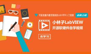 小林子LabVIEW开源软硬件教学视频系列一(LabVIEW基础)