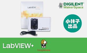 小林子LabVIEW开源软硬件教学视频系列二(LabVIEW+BeagleBone入门)