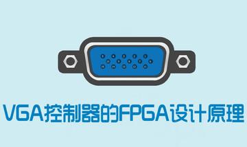 VGA控制器的FPGA设计原理(中文字幕)