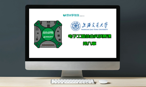 上海交通大学「电子工程综合实践」慕课(第八章 - 基于DIGILENT AD2)