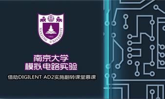 南京大学「模拟电路实验翻转课堂」(借助DIGILENT AD2实施)