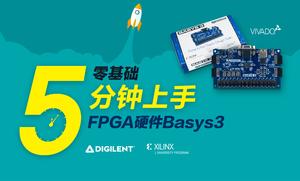 零基础5分钟上手FPGA硬件Basys3