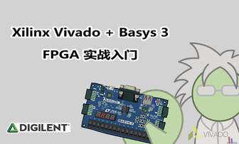 Xilinx Vivado + Basys 3 FPGA实战入门课程