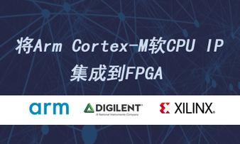Arm Cortex-M软CPU IP集成到FPGA教程