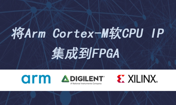 Arm Cortex-M软CPU IP集成到FPGA教程