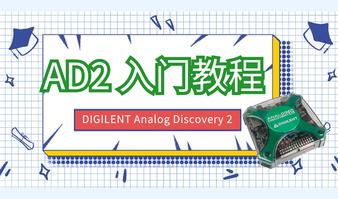 (中文字幕)Analog Discovery 2(AD2) 入门教程
