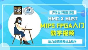 产学合作明星课程:华中科技大学MIPSfpga入门教学视频