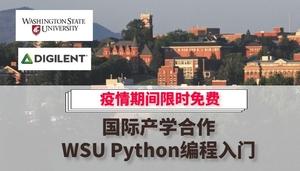 (疫情期间限时免费)国际产学合作课程:Python编程入门