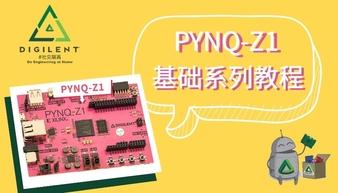 PYNQ-Z1 基础系列视频